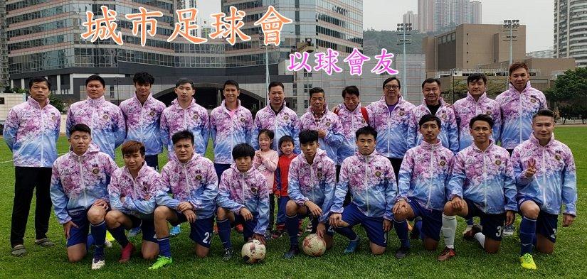 城市足球會